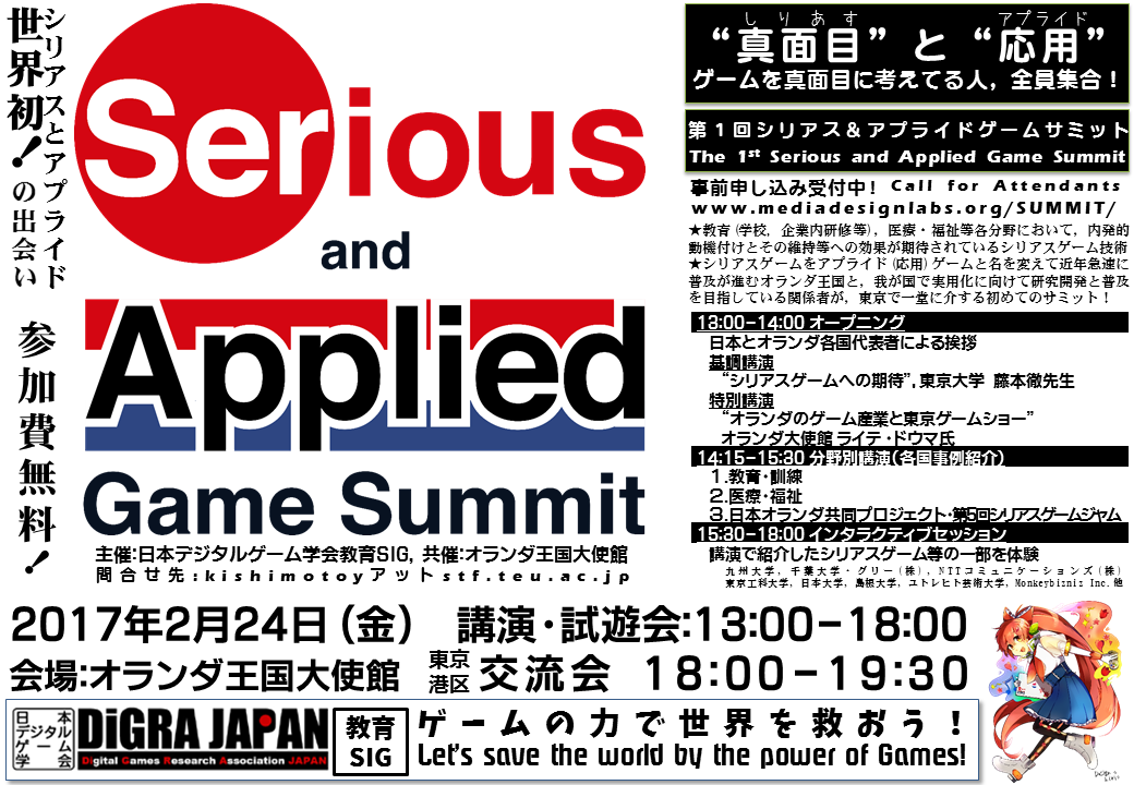 1st Serious and Applied Game Summit Flyer